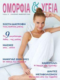 OmorfiaYgeia10